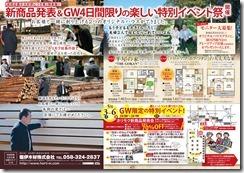 新商品発表&GW4日間の特別イベント祭1