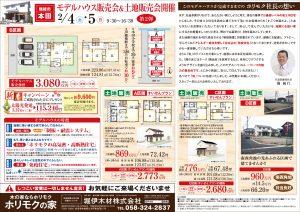 モデルハウス販売会(○゚v゚○)2