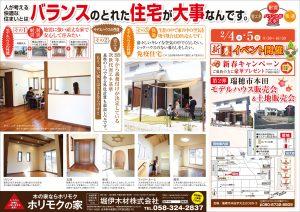モデルハウス販売会(○゚v゚○)1