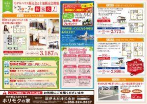 5/3∼7モデルハウス販売会&土地販売会開催( ͒ ु•·̫• ू ͒) ♡2