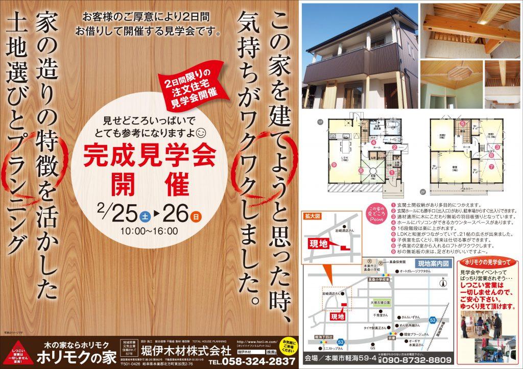 本巣市で「木の家」完成見学会開催d(´∀`o)☆1