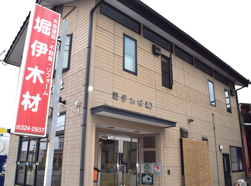 北方町の堀伊木材本社