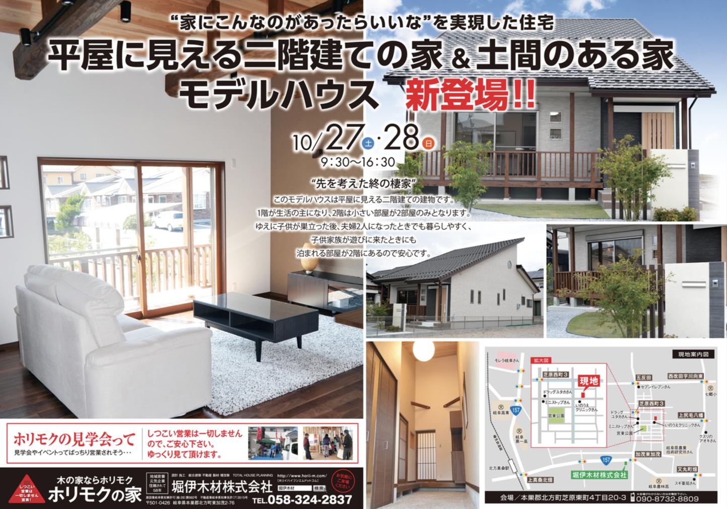 【終了】10月27日(土)・28日(日)芝原モデルハウス見学会