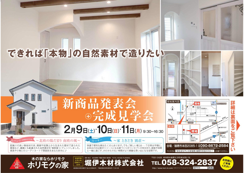 新商品発表会&完成見学会【終了】