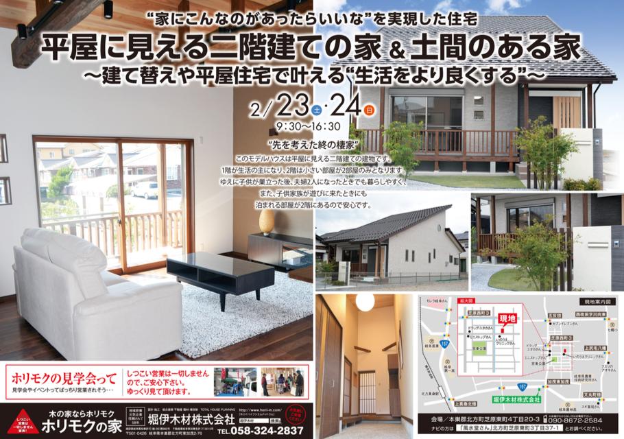 平家に見える二階建ての家&土間のある家見学会【終了】