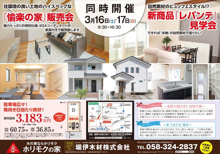 【終了】『愉楽の家』販売会&新商品『レバンテ』見学会