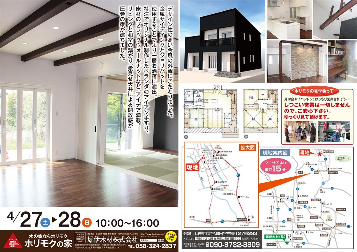 【終了】山県市で完成見学会を実施