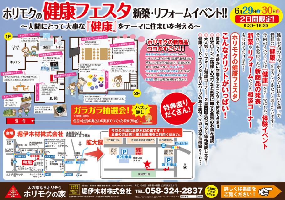【終了】6/29・30 健康フェスタ 新築・リフォームイベント!!