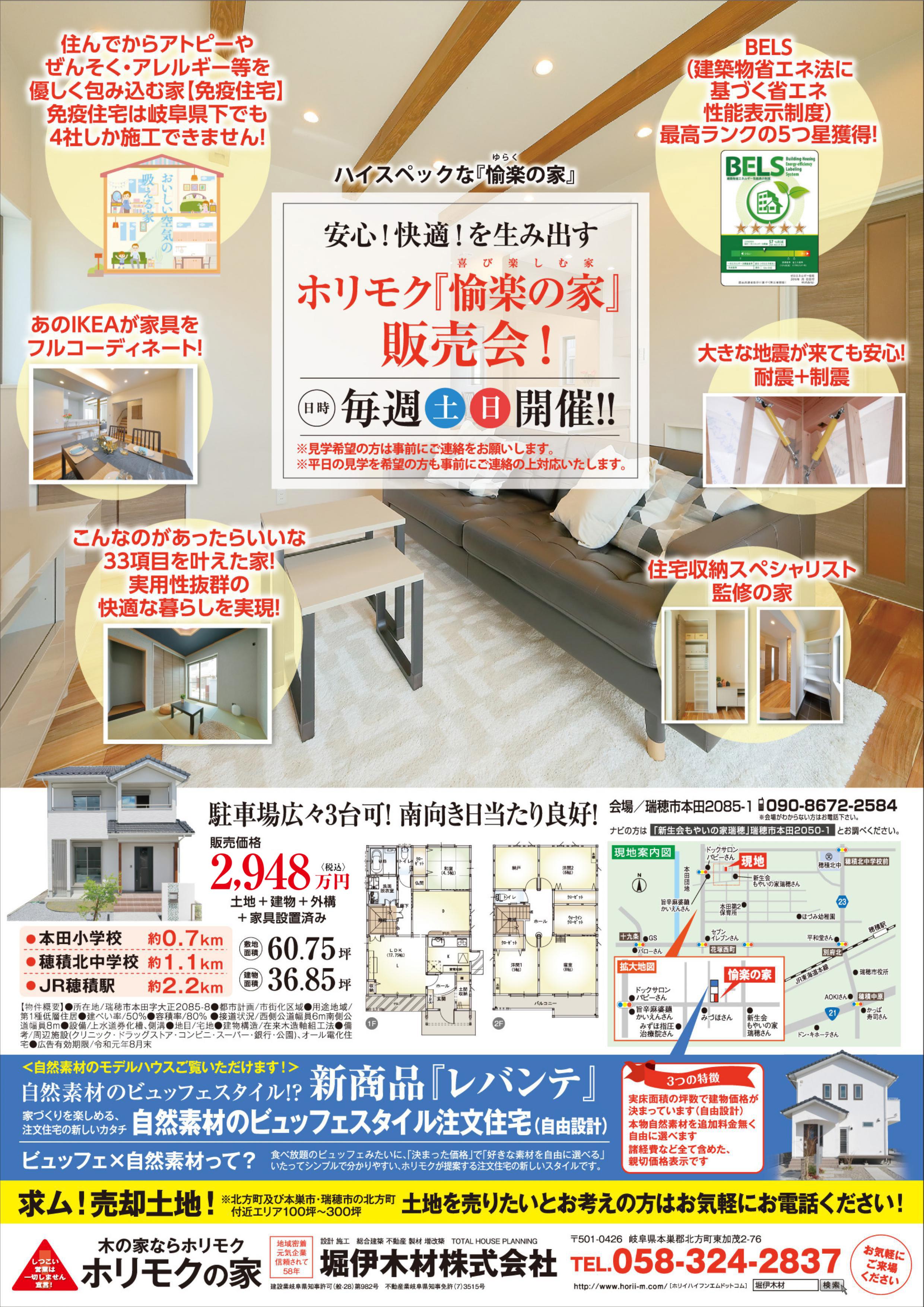 毎週開催!安心!快適を生み出す「愉楽の家」販売会!