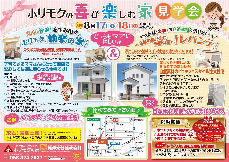 8/17・18(土日)ホリモクの喜び楽しむ家見学会