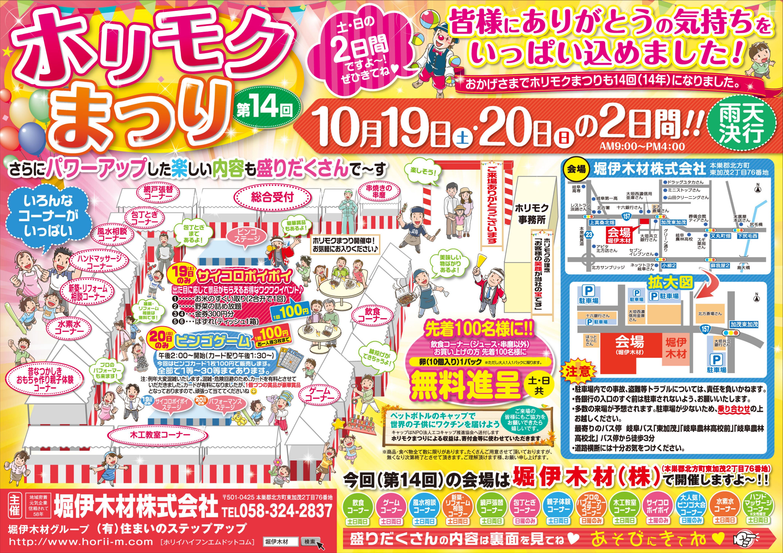 【終了】10/19・20は年に一度のホリモク祭り!!