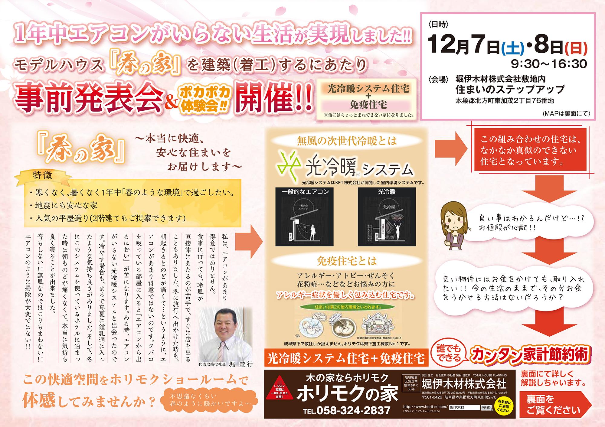 【終了】12月7日(土)・8日(日)モデルハウス『春の家』事前発表会&ポカポカ体験会開催!