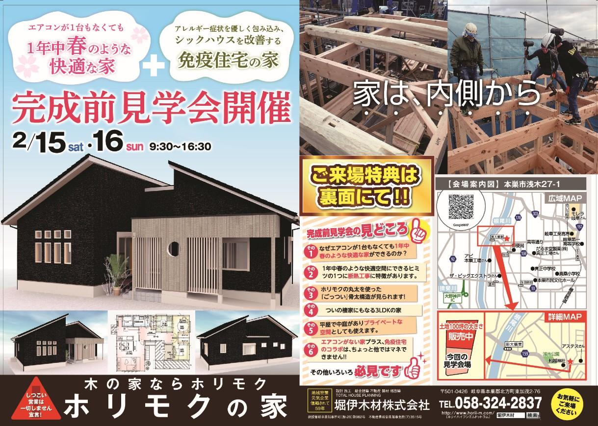 2月15、16日は春の家の完成前見学会 開催