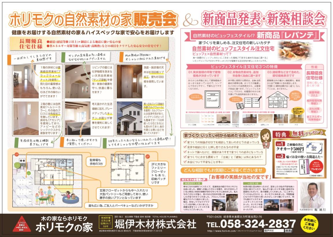 【終了】2/22~2/24 自然素材の家販売会&自然素材の家づくり相談会開催!