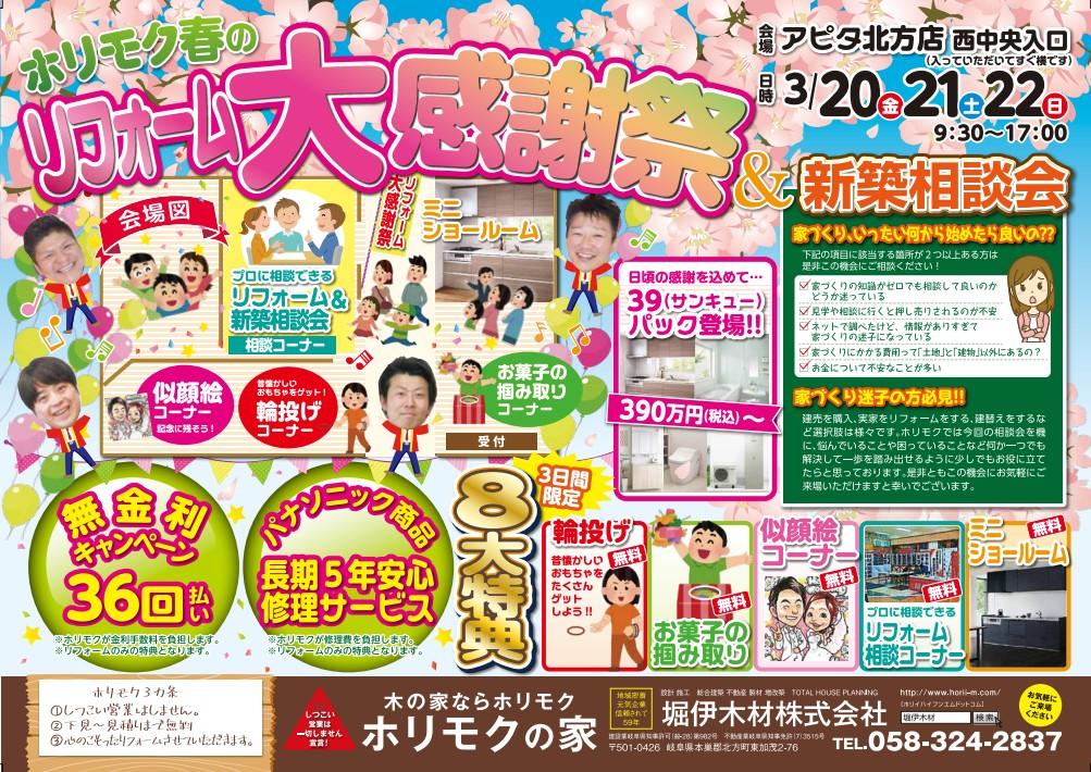 【終了】3月20(金)21(土)22(日)はホリモク春のリフォーム大感謝祭!!