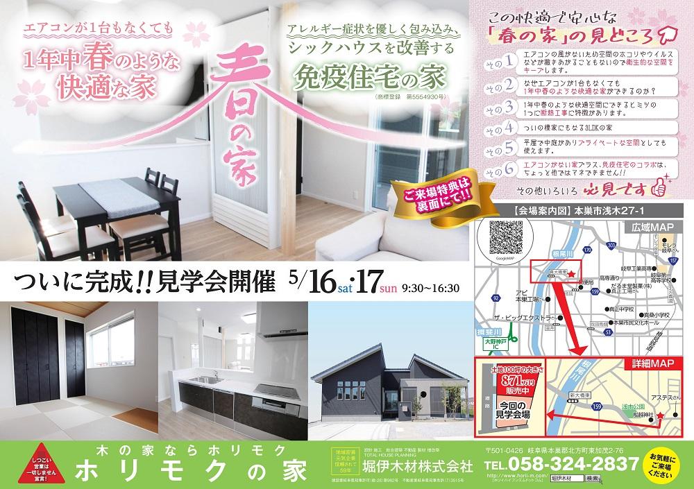 【終了】5/16、17 ついに完成。春の家、見学会開催!!