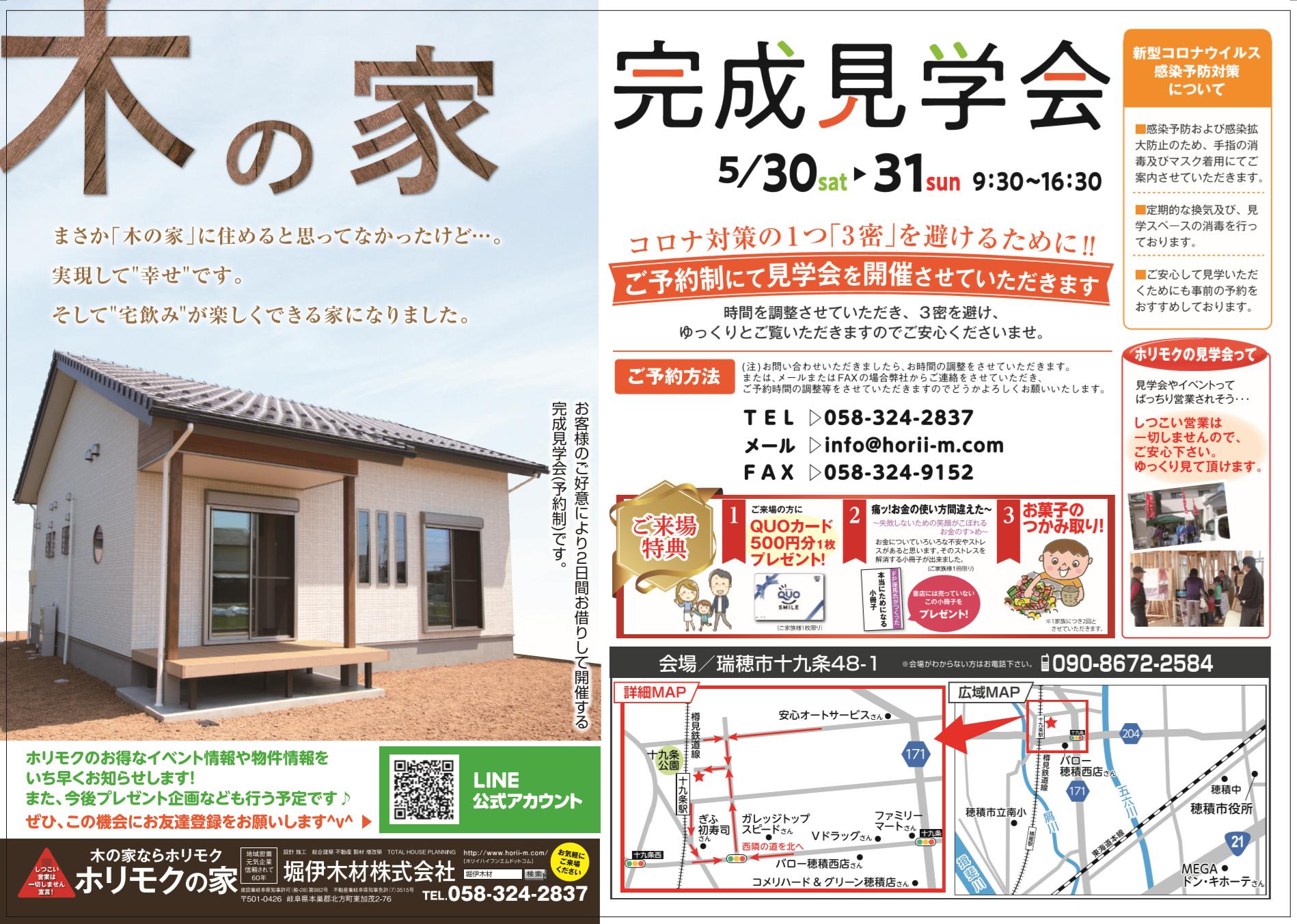 【終了】5/30(土)・5/31(日)N様邸完成見学会開催
