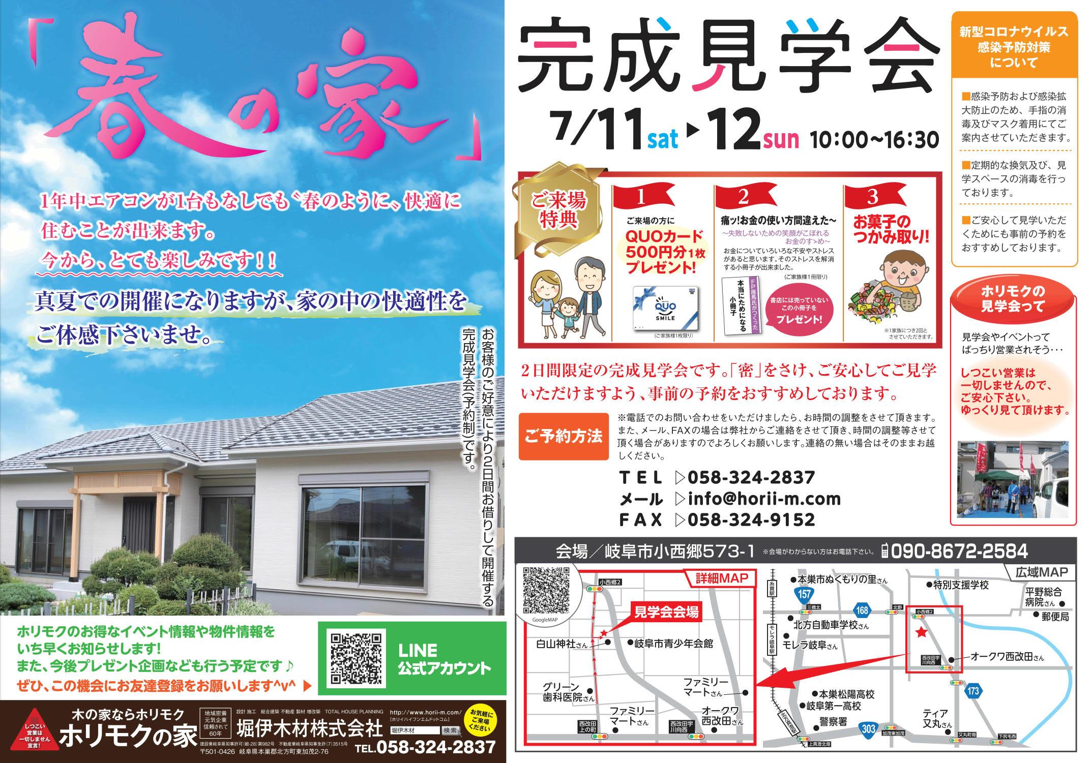 【終了】7/11(土)・7/12(日)完成見学会開催
