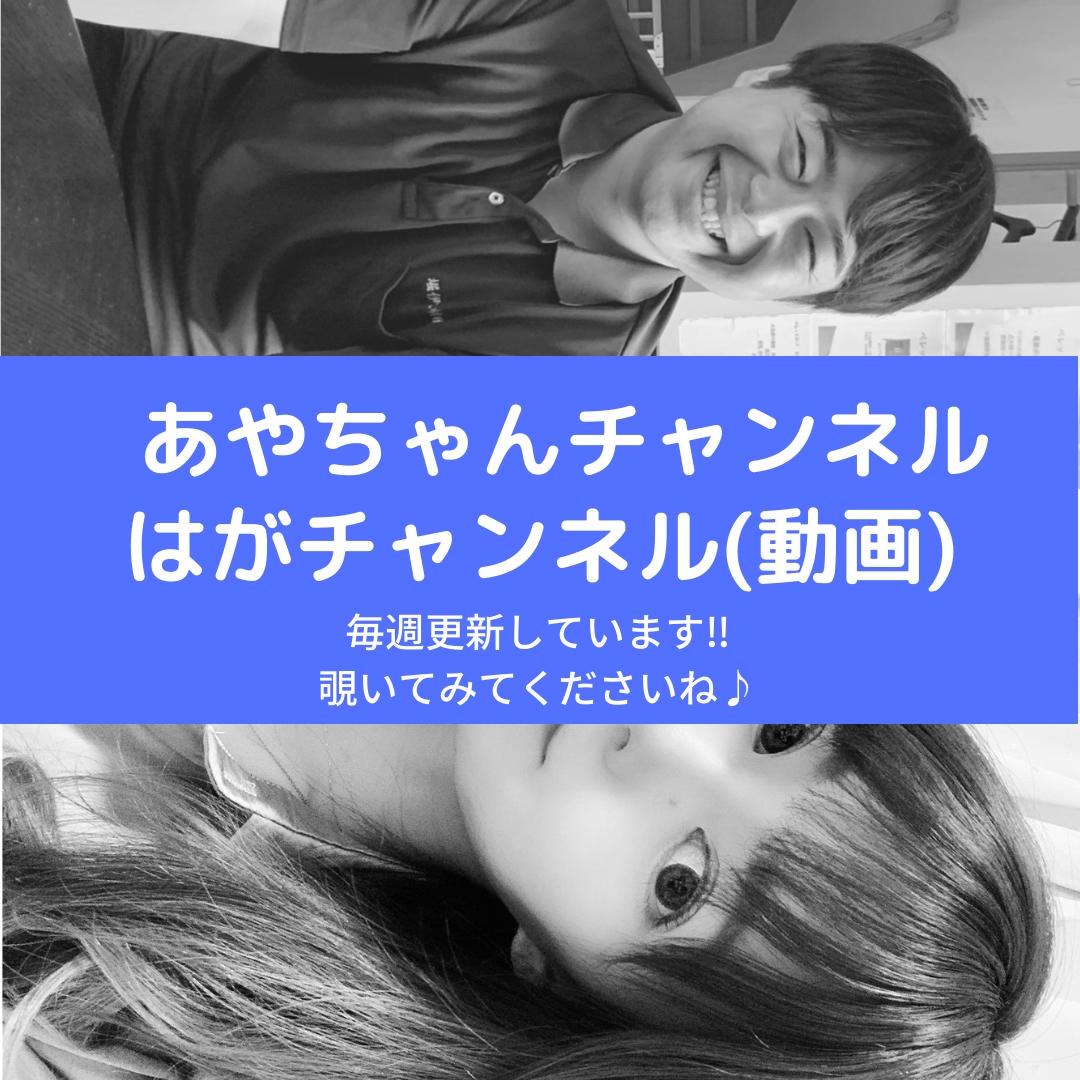 はがチャンネル×あやちゃんチャンネル コラボ動画★