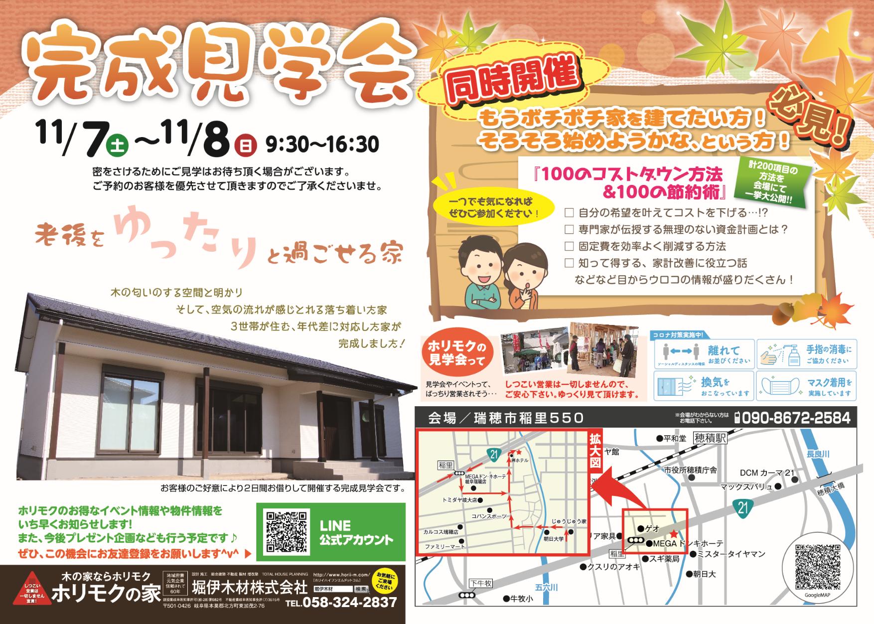 【終了】11/7(土)~11/8(日)人気の平屋の家完成見学会