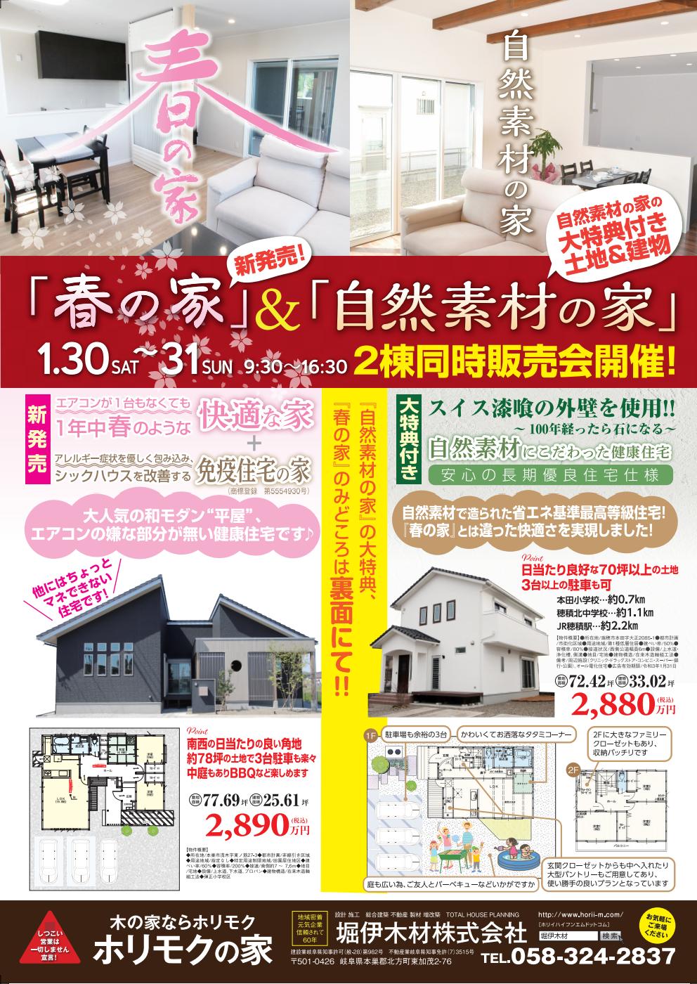 【終了】「春の家」&「自然素材の家」2棟同時販売会開催★