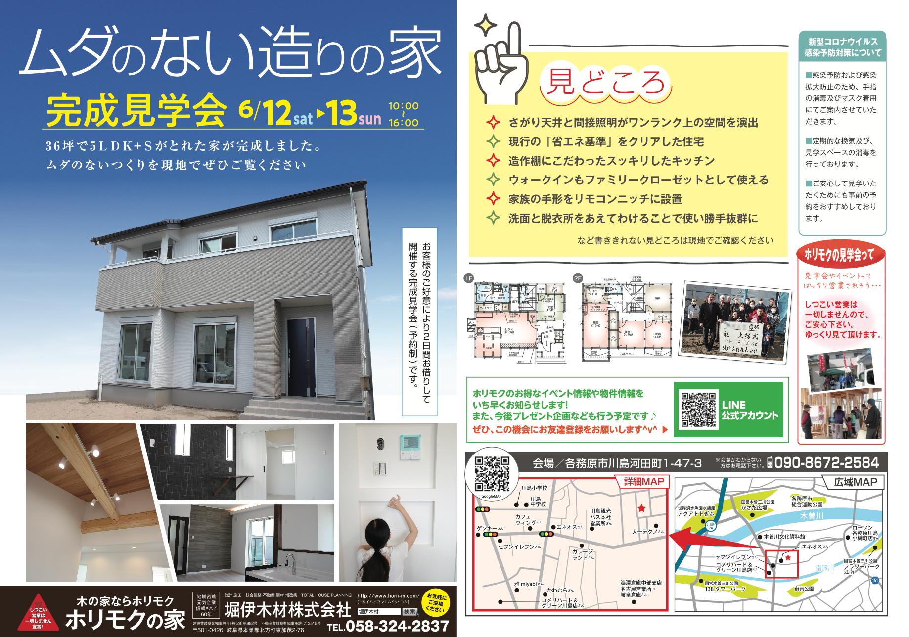 【終了】6月12日(土)・13日(日)ムダのない造りの家 完成見学会