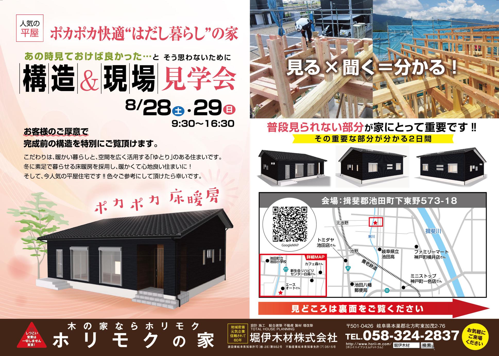 【終了】8月28日(土)・8月29日(日) 構造&現場見学会