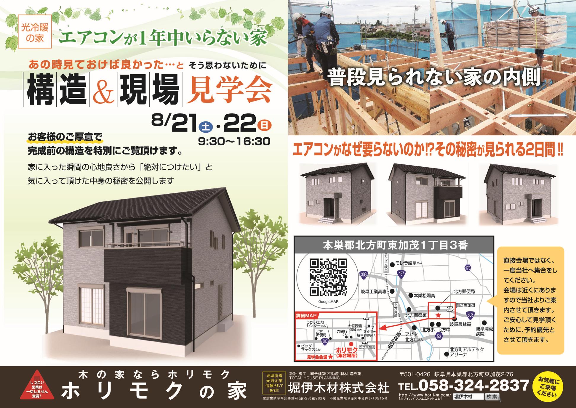 【終了】8月21日(土)・22日(日) 構造&現場見学会