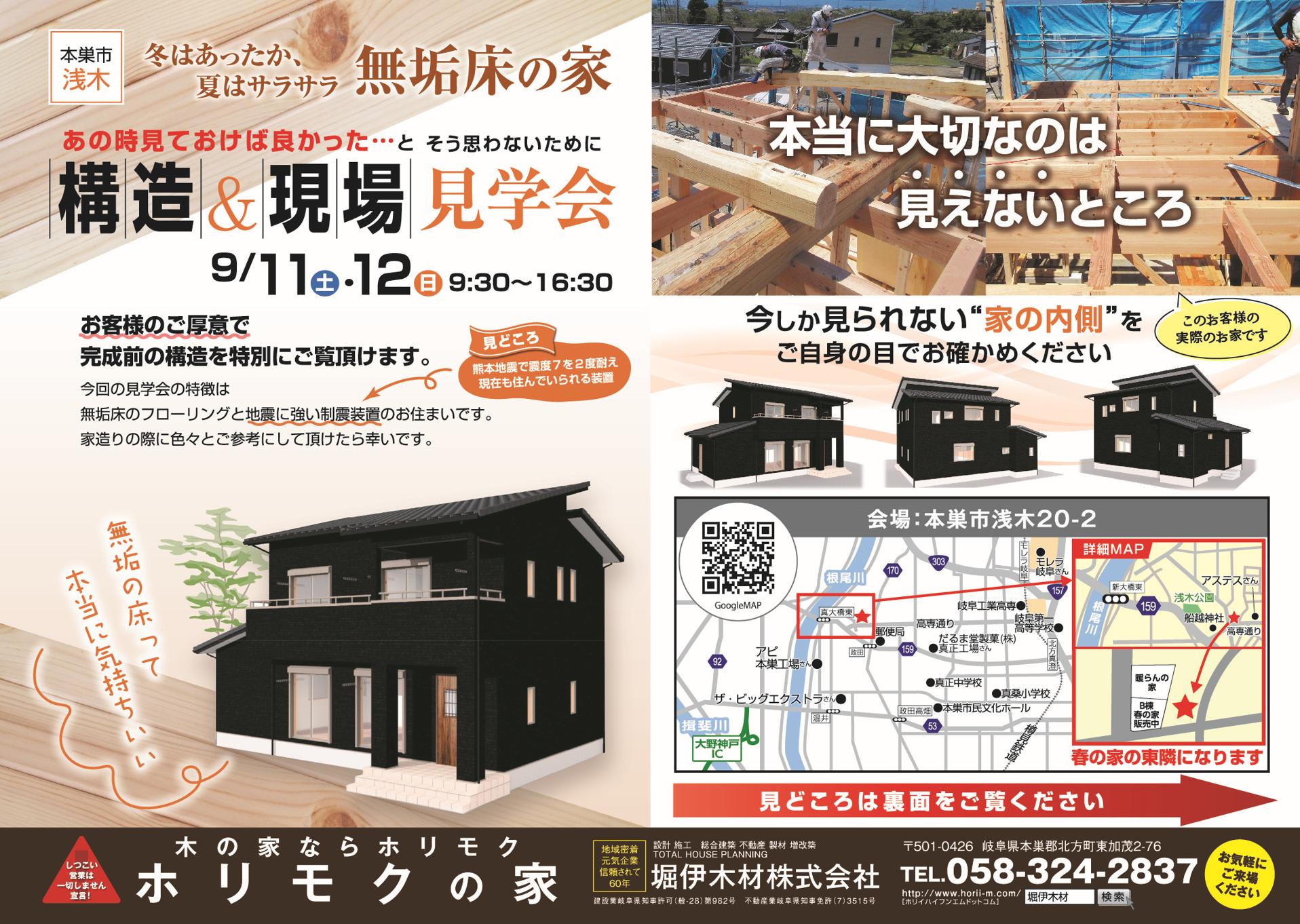 【終了】9月11日(土)・9月12日(日) 完成前見学会開催