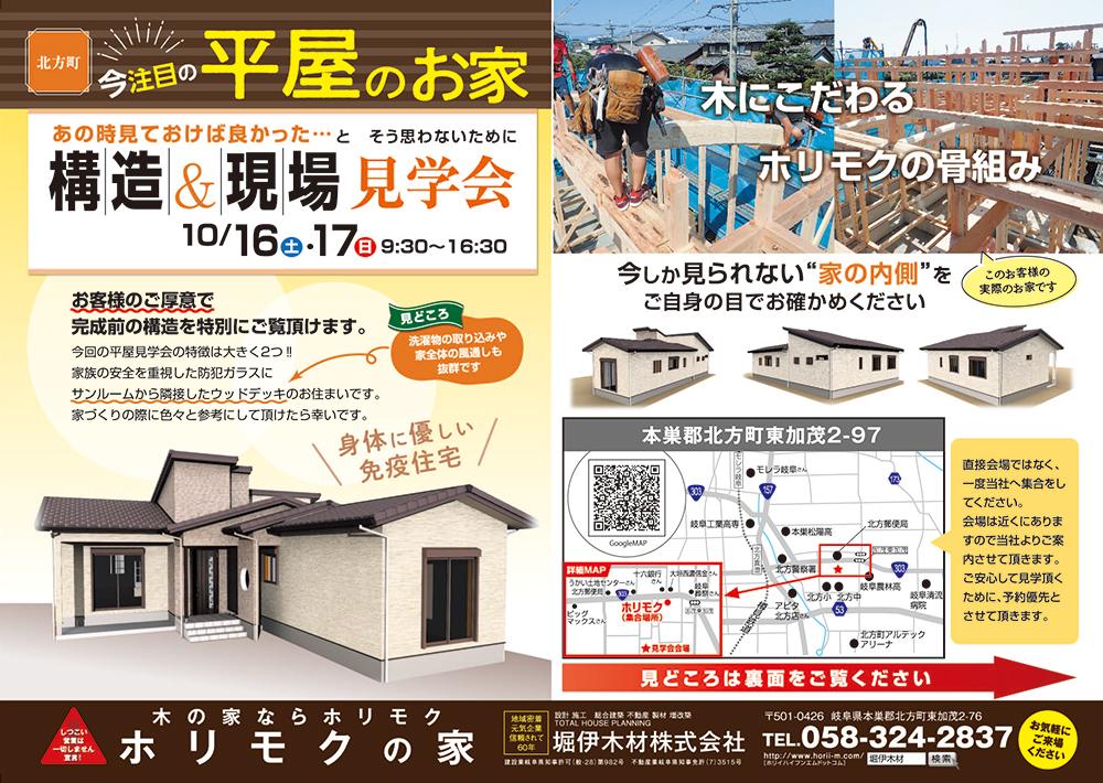 【終了】10月16日(土)・17日(日)完成前見学会開催