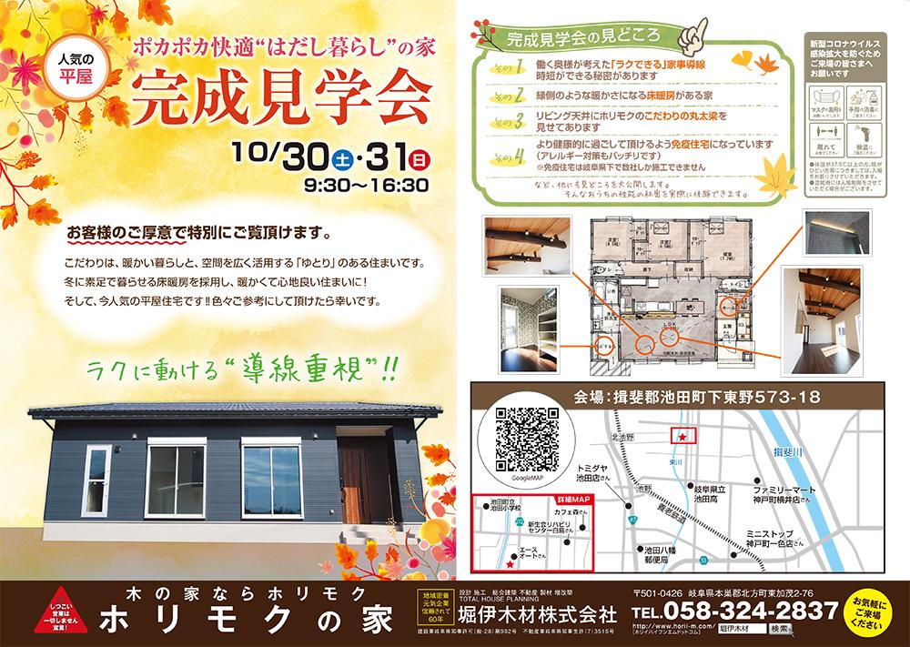 10月30日(土)・31日(日) 完成見学会開催